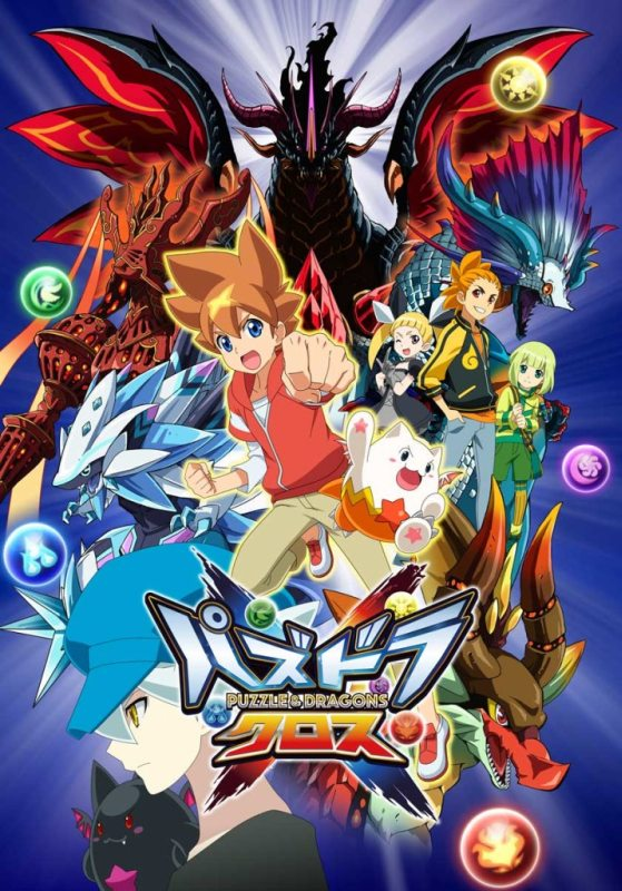 Puzzle and Dragons X Visual 001 - 20160629