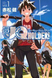 UQ Holder Manga Cover 001 - 20160622