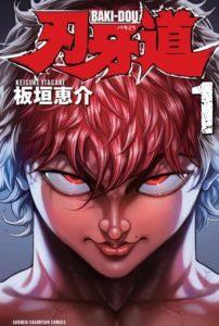 Baki-dou Volume 1 Cover  001 - 20160705
