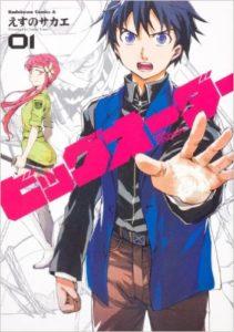 Big Order Manga Cover 001 - 20160701