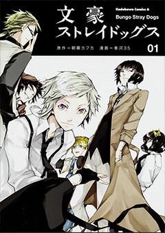 Bungo Stray Dogs Manga Cover 001 - 20160704