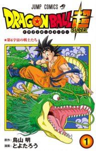 Dragon Ball Super Manga Cover 001 - 20160701