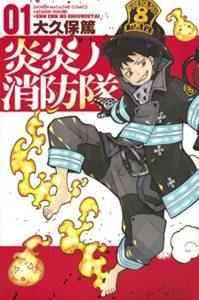 Fire Force Manga Volume 1 Cover - 20160702