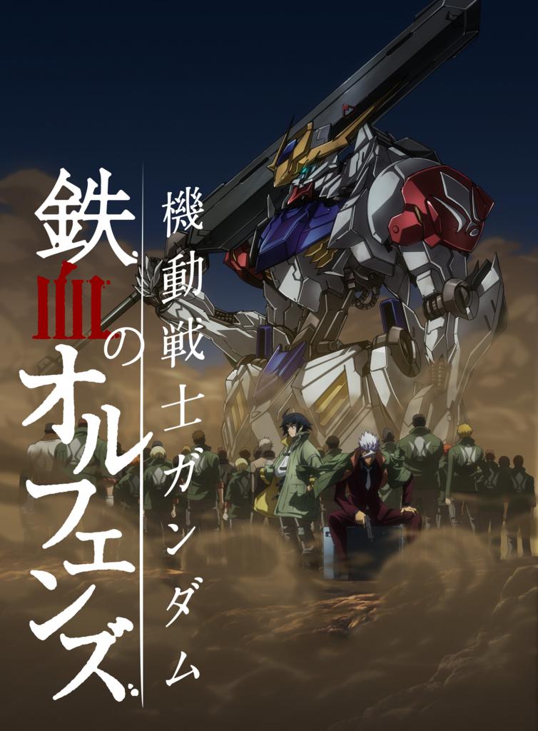 Gundam Iron Blooded Orphans Season 2 Visual 001 - 20160712