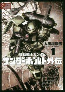 Gundam Thunderbolt Manga Cover 001 - 20160701
