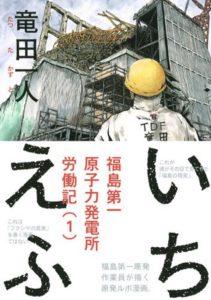Ichi-F Cover 001 - 20160702