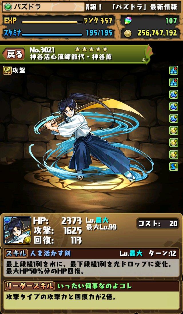 Kaoru Kamiya (Post-Evolution)