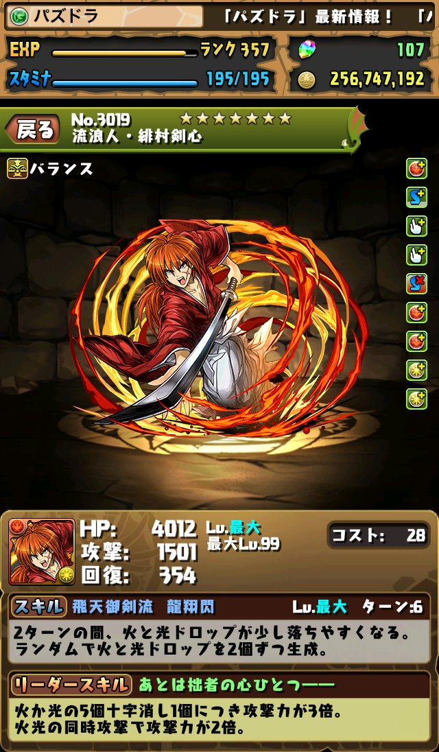 Kenshin Himura (Ultimate Evolution)