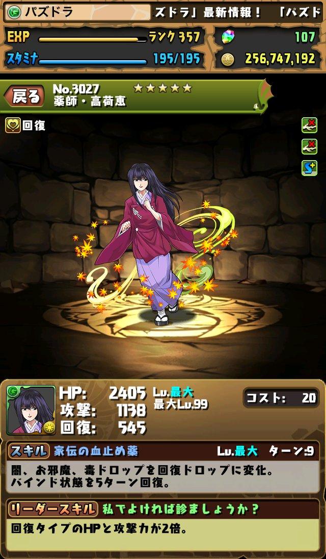 Megumi Takani (Post-Evolution)
