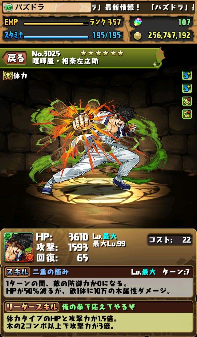 Sagara Sanosuke (Post-Evolution)