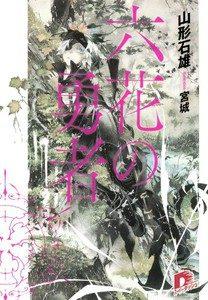 Rokka Brave of the Six Flowers Novel Cover 001 - 20160701