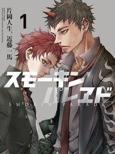 Smokin Parade Manga Cover 001 - 20160701