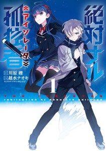 The Isolator Manga Cover 001 - 20160701