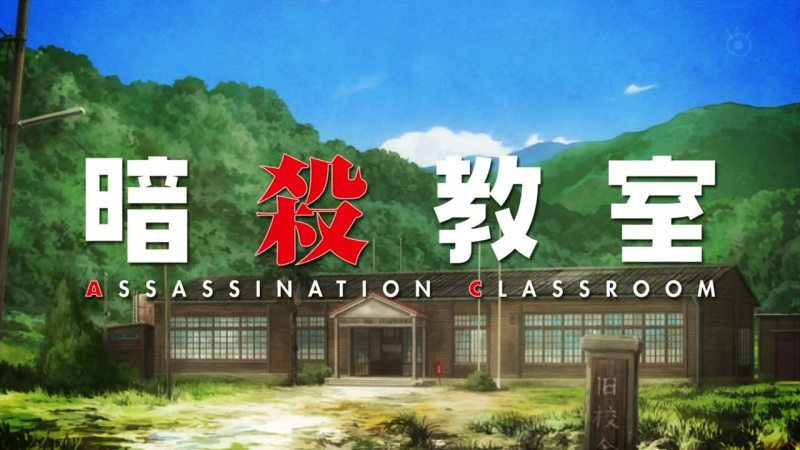 Assassination Classroom 001 - 20160816