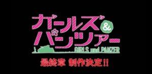 Girls und Panzer Saishuushou Announcement Visual 001 - 20160828