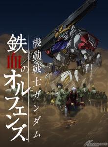 Gundam Iron-Blooded Orphans Season 2 Visual - 001 - 20160827