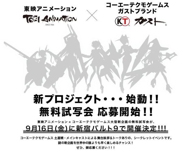 Koei Tecmo - Toei Animation Collaboration Teaser 001 - 20160829