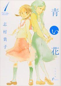 Sweet Blue Flowers Manga Cover 001 - 20160812