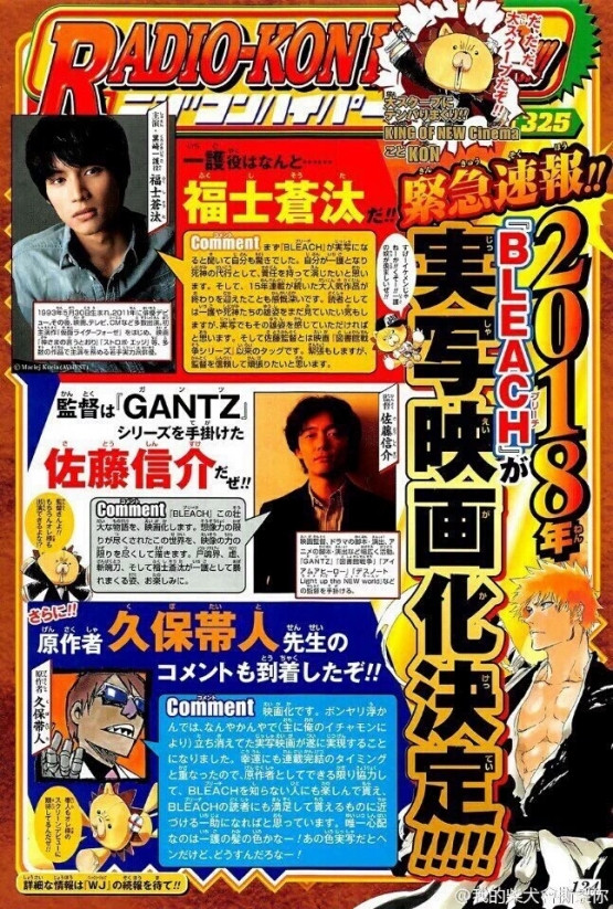 Weekly Shonen Jump Reveal - Bleach Live-Action Movie - 20160818