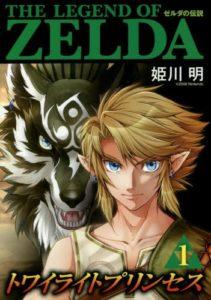 Zelda Twilight Princess Manga Cover 001 - 20160812