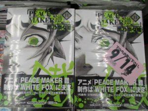 peacemaker-kurogane-manga-volume-11-cover-20160914