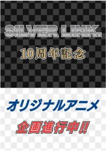 silver-link-10th-anniversary-project-announcement-visual-20160925