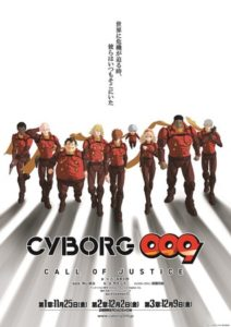 cyborg-009-call-of-justice-visual-001-20161030