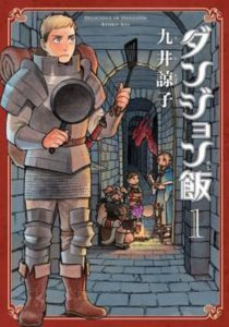 delicious-in-dungeon-cover-001-20161028