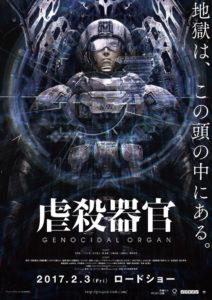 genocidal-organ-visual-002-20161031