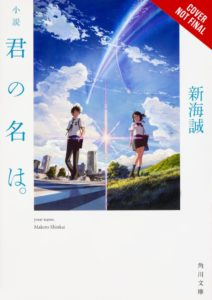 your-name-novel-cover-001-20161028