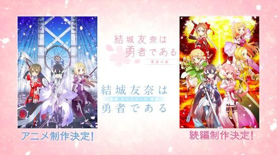 yuki-yuna-is-a-hero-season-2-promo-visual-001-20161023