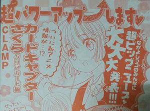 cardcaptor-sakura-anime-confirmation-visual-001-20161102