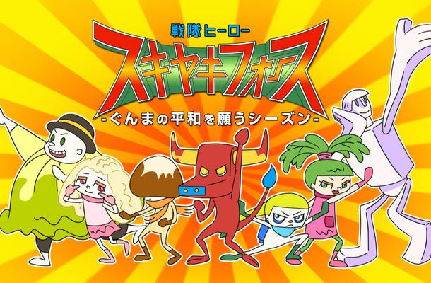 sentai-heroes-sukiyaki-force-gunma-no-heiwa-o-negau-season-visual-001-20161129