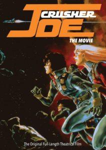 crusher-joe-the-movie-dvd-boxart-001-20161202