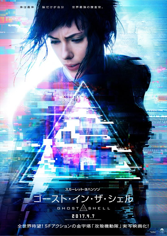 Japanese Ghost in the Shell (2017) Poster Visual Unveiled