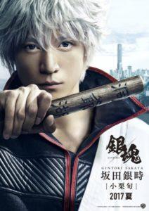 Ginama Live-Action Film Visual - Gintoki