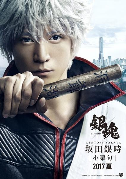 Gintama (Live-Action) Movie Poster - Gintoki
