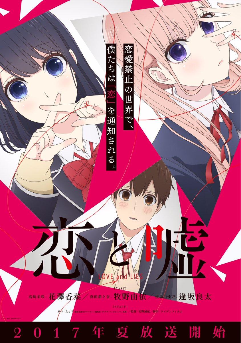 Love And Lies Anime