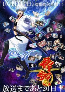 Gintama Anime - Porori Arc Visual