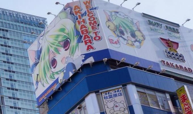 Akihabara Gamers Billboard Header 001 - 20150515